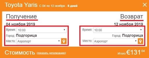 Мы предлагаем аренду машины в Подгорице и аэропорту дешево, без посредников